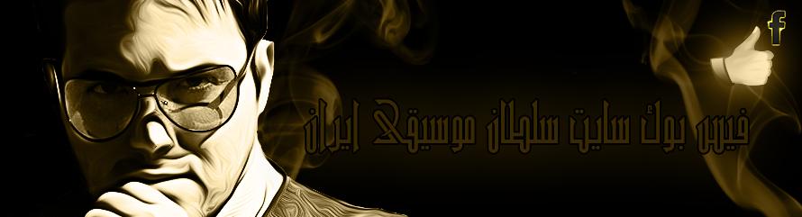 فیس بوک سایت سلطان موسیقی ایران